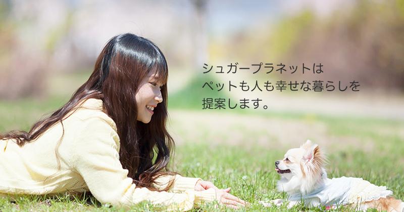 シュガープラネットはペットも人も幸せな暮らしを提案します