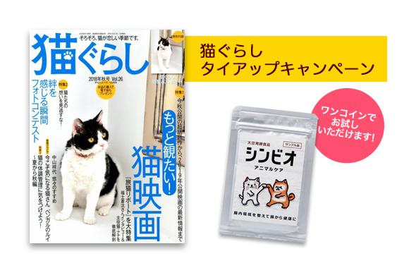 猫ぐらしタイアップキャンペーン